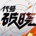 王者荣耀版DNF手游官网 v1.61.1.6