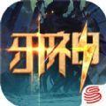 网易代号邪神手游官方版 V1.0