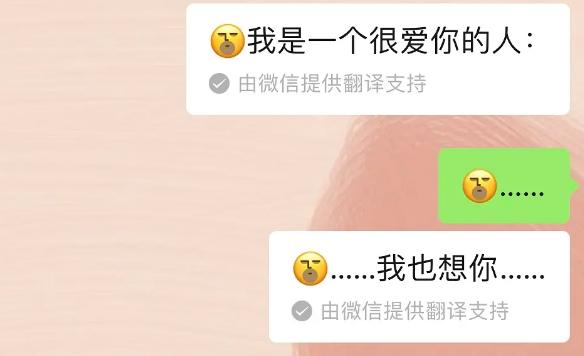 微信表情翻译表白代码 你是不是很喜欢我我喜欢你翻译彩蛋设置[多图]