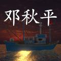 孫美琪疑案鬼船鄧秋平遊戲免費完整版 v1.0.0