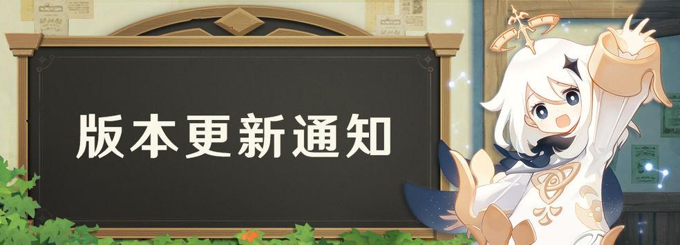 原神1.1版本更新内容一览 独眼小宝总动员/盐花活动攻略[多图]
