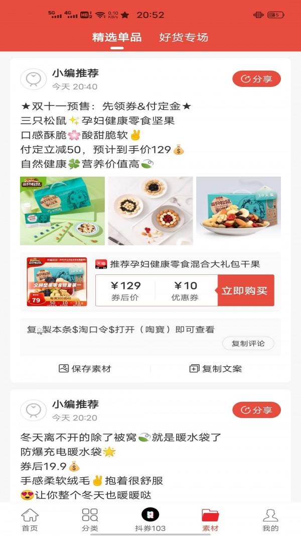 靓券官方版app下载图1: