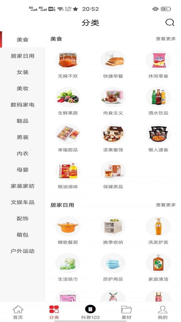 靓券官方版app下载图2: