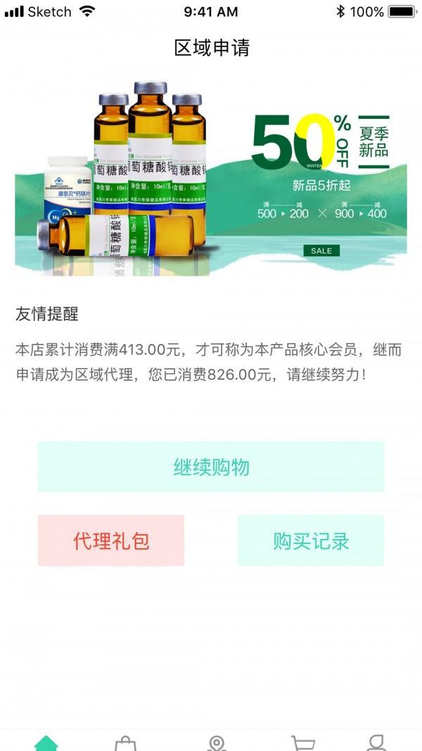 赐金新零售官方版app下载图3: