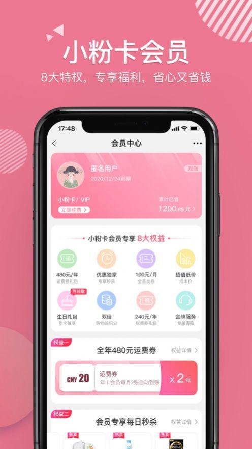 互梦生活官方版app下载安装图1: