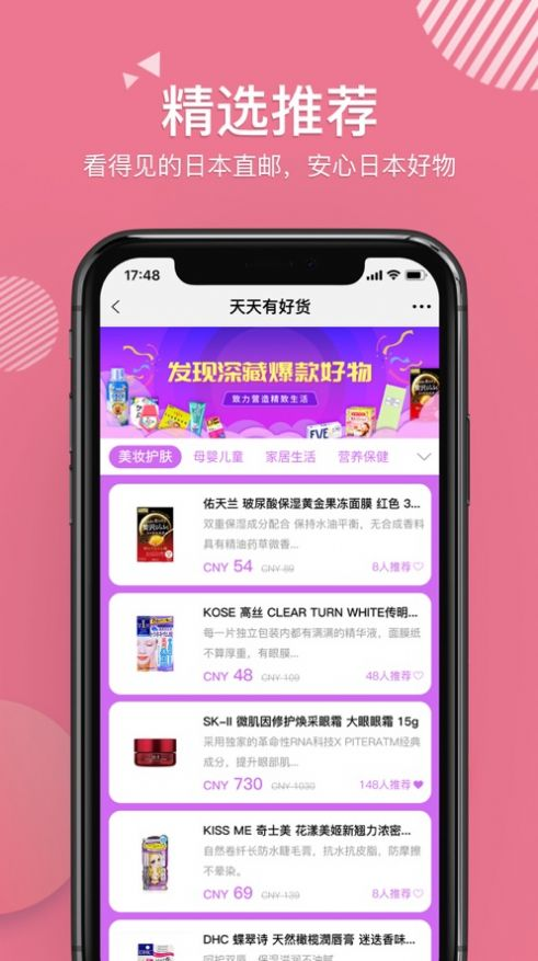 互梦生活官方版app下载安装图2:
