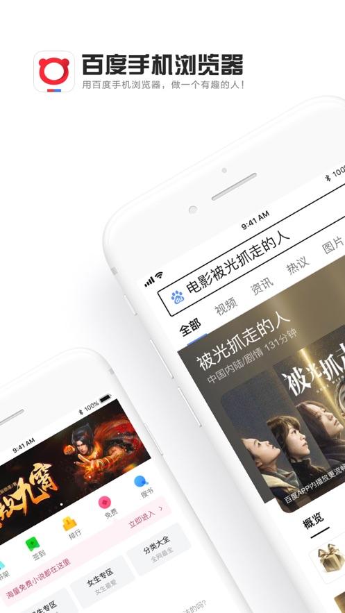 百度浏览器ios苹果版最新版下载图片1