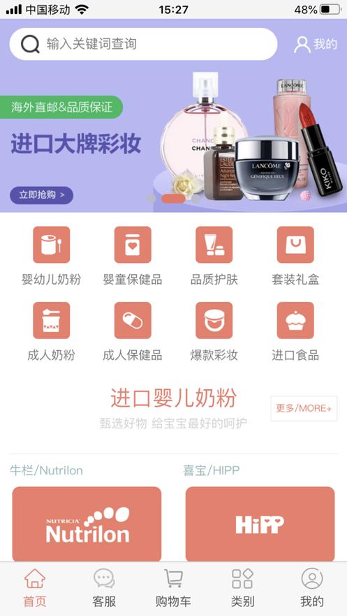 瓦拉比环球购最新版app下载图3: