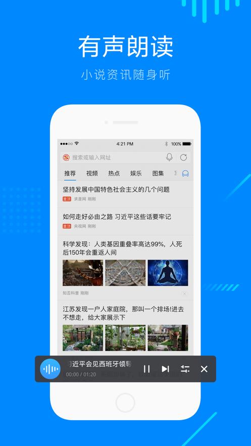搜狗浏览器app2020最新版图1: