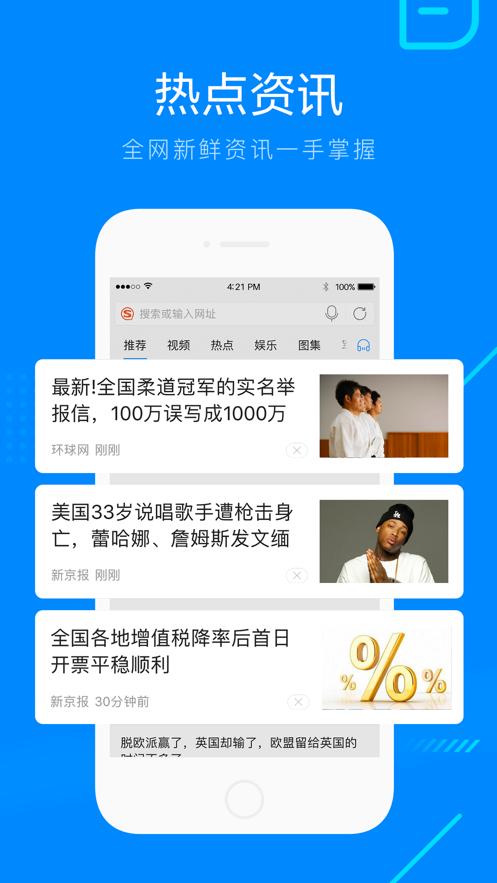 搜狗浏览器app2020最新版图2: