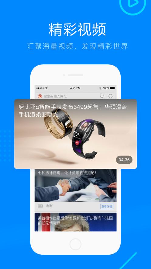 搜狗浏览器app2020最新版图3: