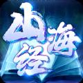 山海经异兽鉴手游官方版 v1.1.0