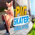 猪溜冰模拟器中文免费版游戏(Pig Skater Simulator) v1.0.0