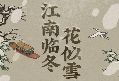 江南百景图12月版本更新预告 严大人冬景建筑、苏州新探险开启[视频][多图]图片1