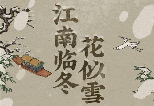 江南百景图12月版本更新预告 严大人冬景建筑、苏州新探险开启[多图]
