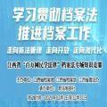 2020江西百万网民学法律档案法专场答案