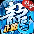 冰雪複古熱血傳奇手遊官網正式版 v1.0.0
