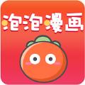 泡泡漫画官网首页免费登录进入 v3.2.1