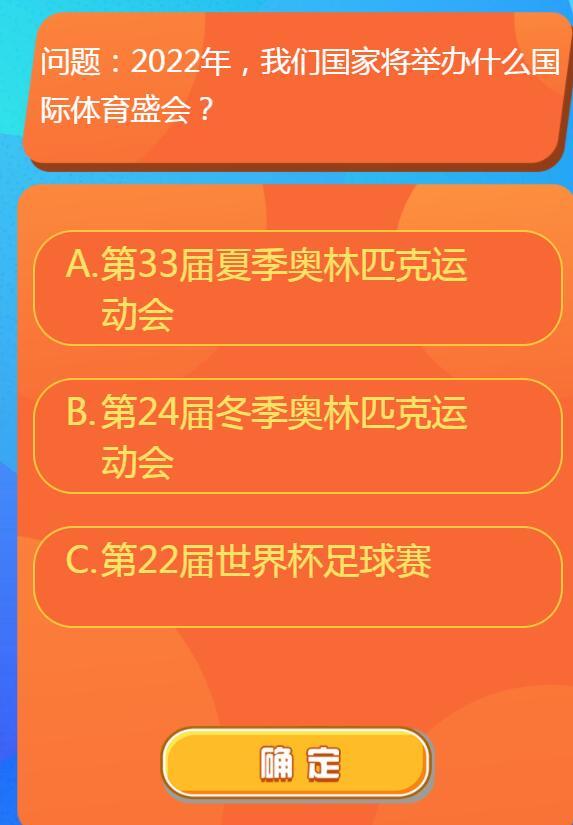 红领巾爱学习第一季12期题目答案大全 第一季12期答案汇总[多图]