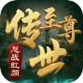 至尊传世之怒战红颜游戏官网安卓版下载 v2.18