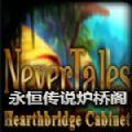 永恒传说炉桥阁游戏最新版 v1.0