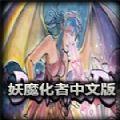 妖魔化者汉化中文破解版 v1.0
