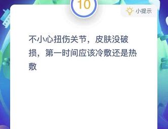 螞蟻莊園不小心扭傷關節 12月13日答案第一時間應該冷敷還是熱敷[多圖]