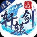 轩辕剑放置版手游官方版 v22