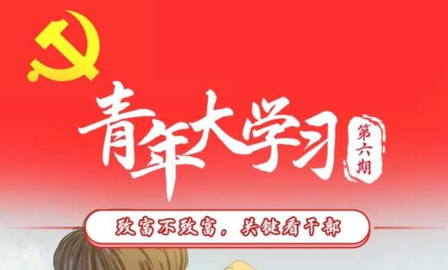 真像有人說的一個針對中國的包圍圈正在形成嗎 青年大學習第10季第6期答案大全[多圖]