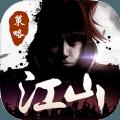 一統江山官網正版手機遊戲 v1.1.34