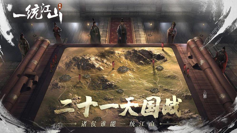 一统江山官网正版手机游戏图5: