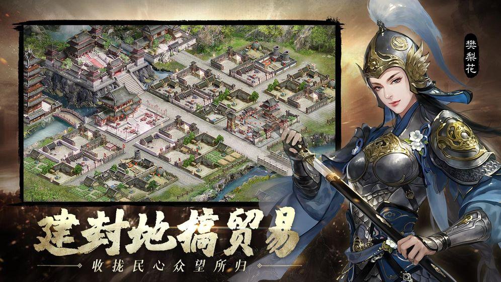 一统江山官网正版手机游戏图4: