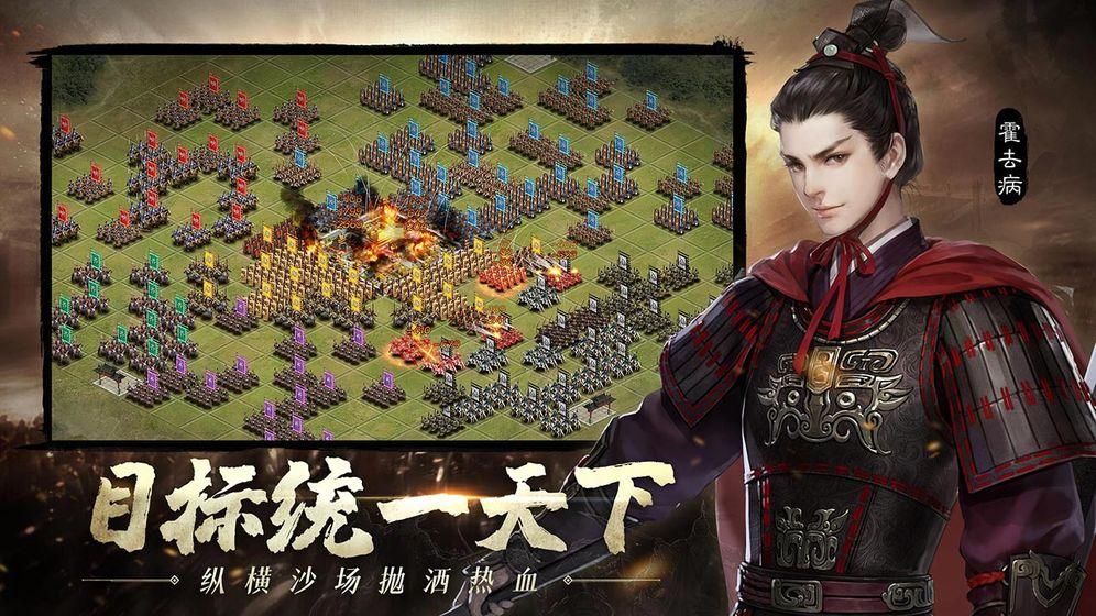 一統江山手遊官方網站正式版圖3: