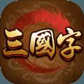 三国字官方安卓版游戏 v1.0