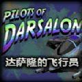 达萨隆的飞行员游戏中文版 v1.0