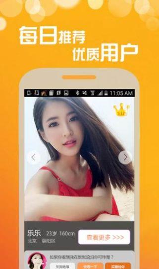 香溢交友app軟件官方下載圖1: