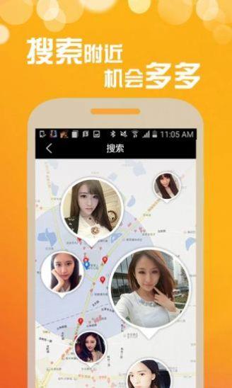 香溢交友app軟件官方下載圖片1