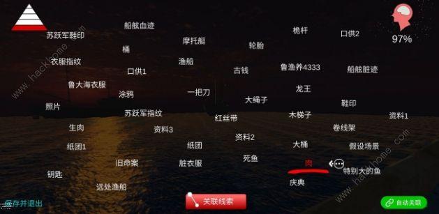 鬼船鄧秋平攻略大全 全劇情結局通關總彙[視頻][多圖]圖片1