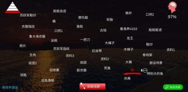 鬼船鄧秋平攻略大全 全劇情結局通關總彙[多圖]