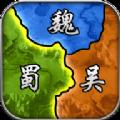 三国霸业战略版手游官网正式版 v1.0.0