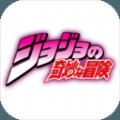jojo的奇妙冒險黃金之風櫻花中文手機版 v1.0.0