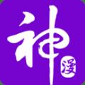 神漫画正版官网最新app下载安装 v2.3.4
