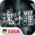 魂鬥羅模擬器金手指手機版下載 v1.0