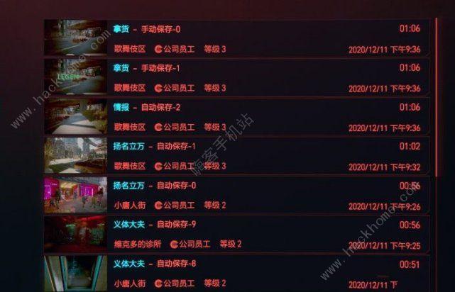 赛博朋克2077存档位置在哪 存档位置及文件保存地点[视频][多图]图片3