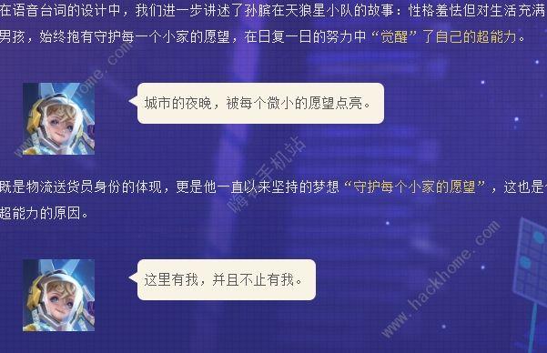 王者荣耀孙膑天狼运算者台词是什么 孙膑天狼运算者皮肤台词语音一览[视频][多图]图片2