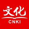 CNKI知网文化app官方下载 v1.1.7