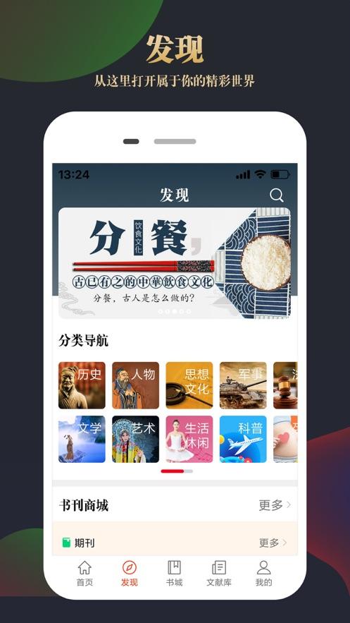 CNKI知網文化app官方下載圖1: