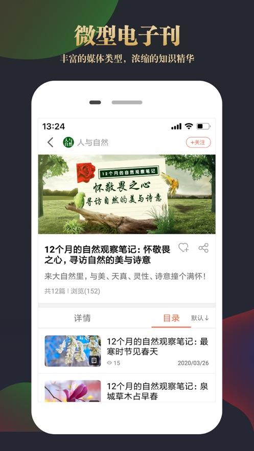 CNKI知網文化app官方下載圖片1