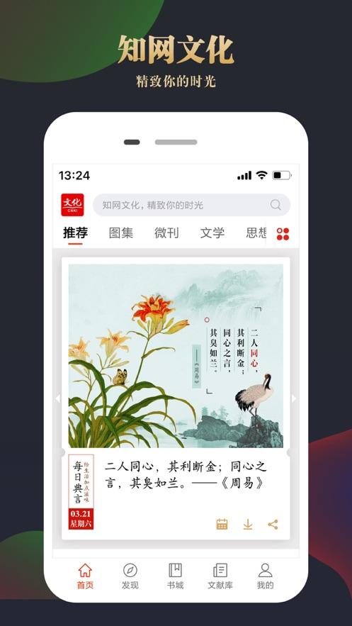 CNKI知網文化app官方下載圖片2