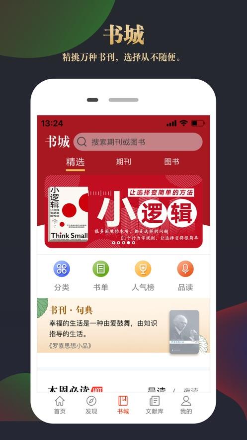 CNKI知網文化app官方下載圖2: